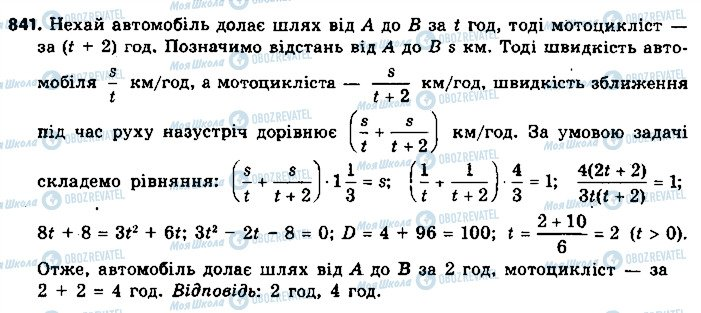ГДЗ Алгебра 9 клас сторінка 841