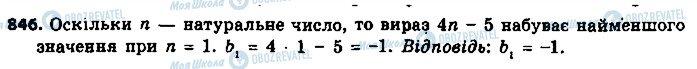 ГДЗ Алгебра 9 клас сторінка 846