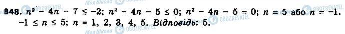 ГДЗ Алгебра 9 клас сторінка 848