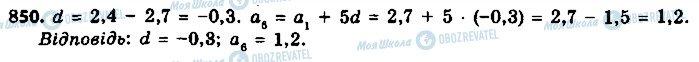 ГДЗ Алгебра 9 клас сторінка 850