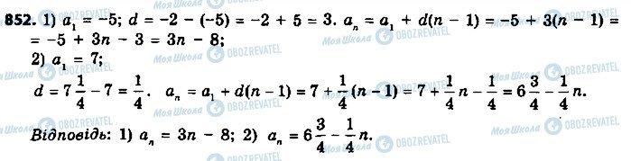 ГДЗ Алгебра 9 клас сторінка 852