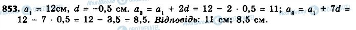 ГДЗ Алгебра 9 клас сторінка 853