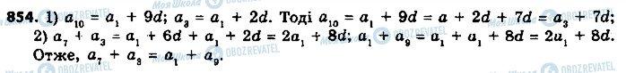 ГДЗ Алгебра 9 клас сторінка 854