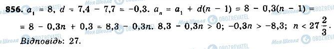 ГДЗ Алгебра 9 клас сторінка 856