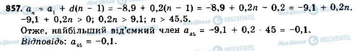 ГДЗ Алгебра 9 клас сторінка 857