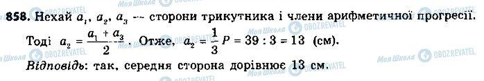 ГДЗ Алгебра 9 клас сторінка 858
