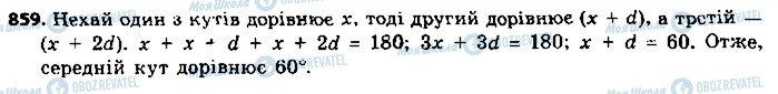 ГДЗ Алгебра 9 клас сторінка 859