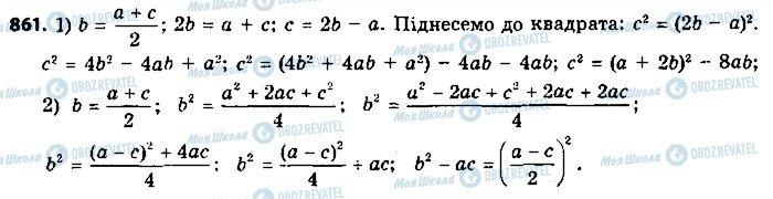 ГДЗ Алгебра 9 клас сторінка 861