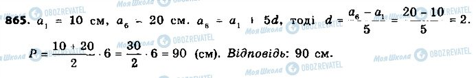 ГДЗ Алгебра 9 клас сторінка 865