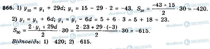 ГДЗ Алгебра 9 клас сторінка 866