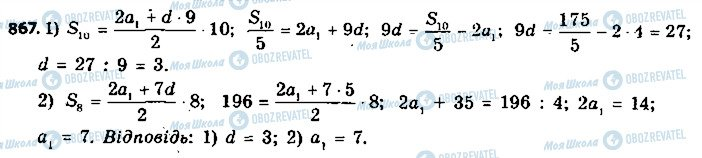 ГДЗ Алгебра 9 клас сторінка 867