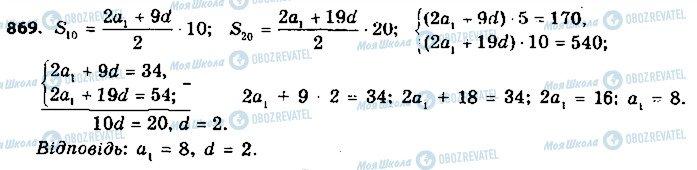ГДЗ Алгебра 9 клас сторінка 869