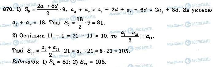 ГДЗ Алгебра 9 клас сторінка 870