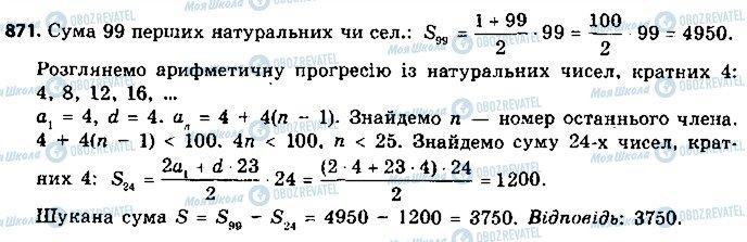 ГДЗ Алгебра 9 клас сторінка 871