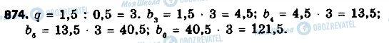 ГДЗ Алгебра 9 клас сторінка 874