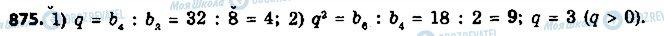 ГДЗ Алгебра 9 клас сторінка 875