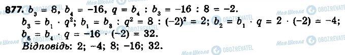 ГДЗ Алгебра 9 клас сторінка 877