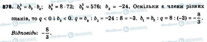 ГДЗ Алгебра 9 клас сторінка 878