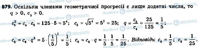 ГДЗ Алгебра 9 клас сторінка 879