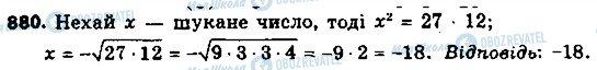 ГДЗ Алгебра 9 клас сторінка 880
