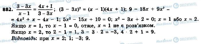 ГДЗ Алгебра 9 клас сторінка 882