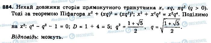 ГДЗ Алгебра 9 клас сторінка 884