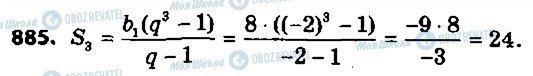 ГДЗ Алгебра 9 клас сторінка 885