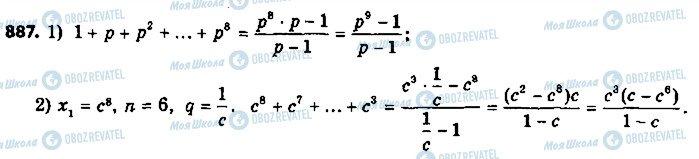 ГДЗ Алгебра 9 клас сторінка 887