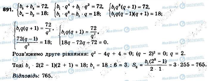 ГДЗ Алгебра 9 клас сторінка 891