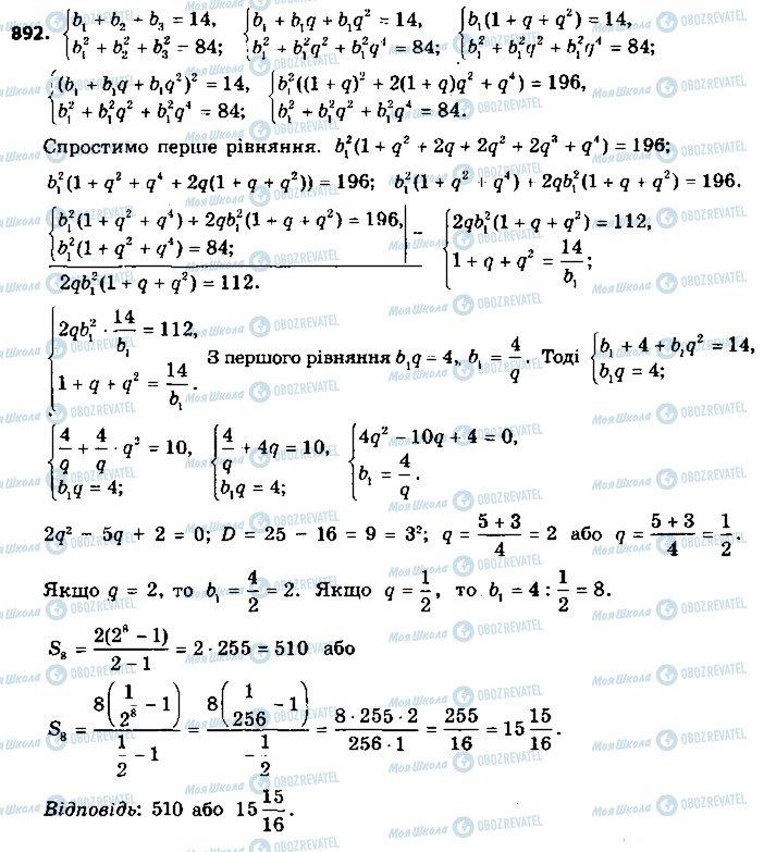 ГДЗ Алгебра 9 клас сторінка 892