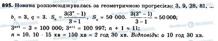 ГДЗ Алгебра 9 клас сторінка 895