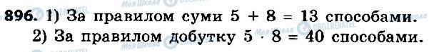 ГДЗ Алгебра 9 клас сторінка 896