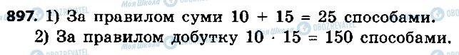 ГДЗ Алгебра 9 клас сторінка 897