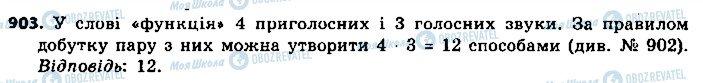 ГДЗ Алгебра 9 класс страница 903