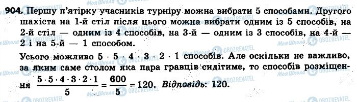 ГДЗ Алгебра 9 клас сторінка 904