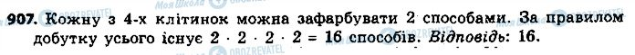 ГДЗ Алгебра 9 клас сторінка 907