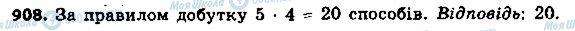 ГДЗ Алгебра 9 клас сторінка 908