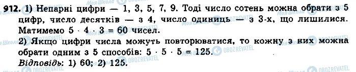 ГДЗ Алгебра 9 клас сторінка 912