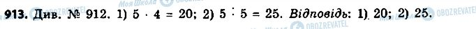 ГДЗ Алгебра 9 клас сторінка 913