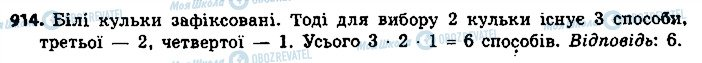 ГДЗ Алгебра 9 клас сторінка 914