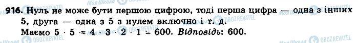ГДЗ Алгебра 9 класс страница 916