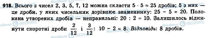 ГДЗ Алгебра 9 клас сторінка 918