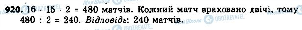 ГДЗ Алгебра 9 клас сторінка 920