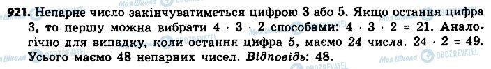 ГДЗ Алгебра 9 класс страница 921