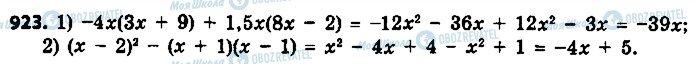 ГДЗ Алгебра 9 клас сторінка 923