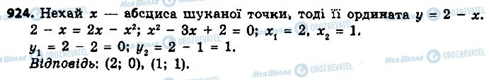 ГДЗ Алгебра 9 класс страница 924