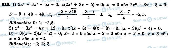 ГДЗ Алгебра 9 класс страница 925