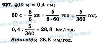 ГДЗ Алгебра 9 класс страница 927