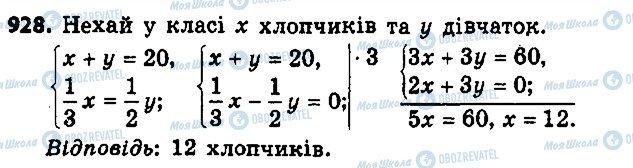 ГДЗ Алгебра 9 класс страница 928