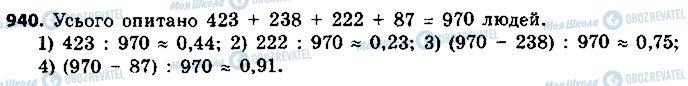 ГДЗ Алгебра 9 класс страница 940